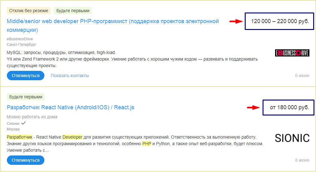 Вакансии для пхп разработчиков