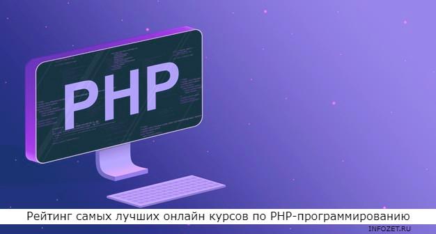 Курсы по PHP программированию с нуля