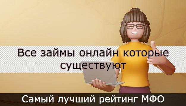 Все займы онлайн которые существуют