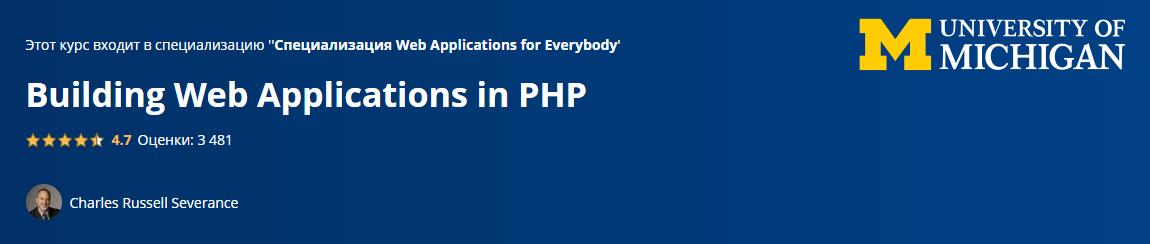 Создание веб-приложений на PHP