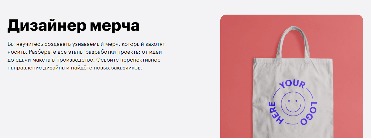 Дизайнер мерча