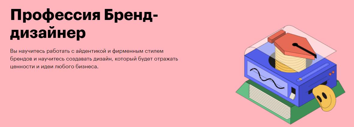 Профессия Бренд-дизайнер
