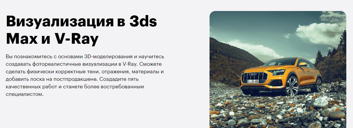 Визуализация в 3ds Max и V-Ray