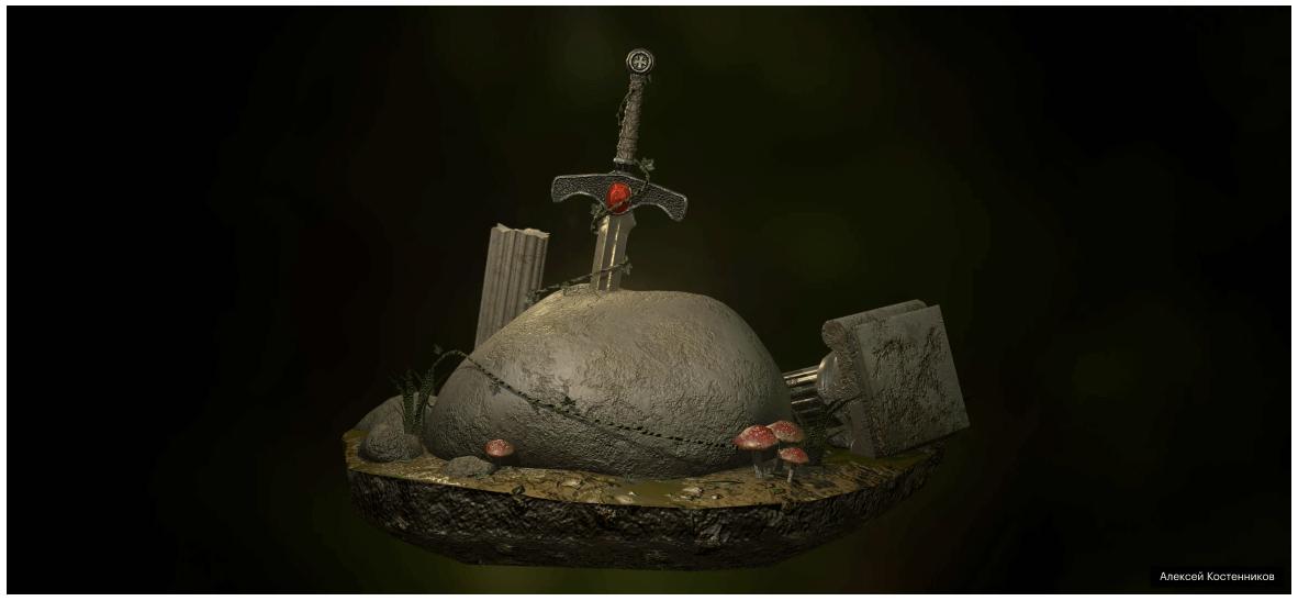 3D пример работы Меч в камне