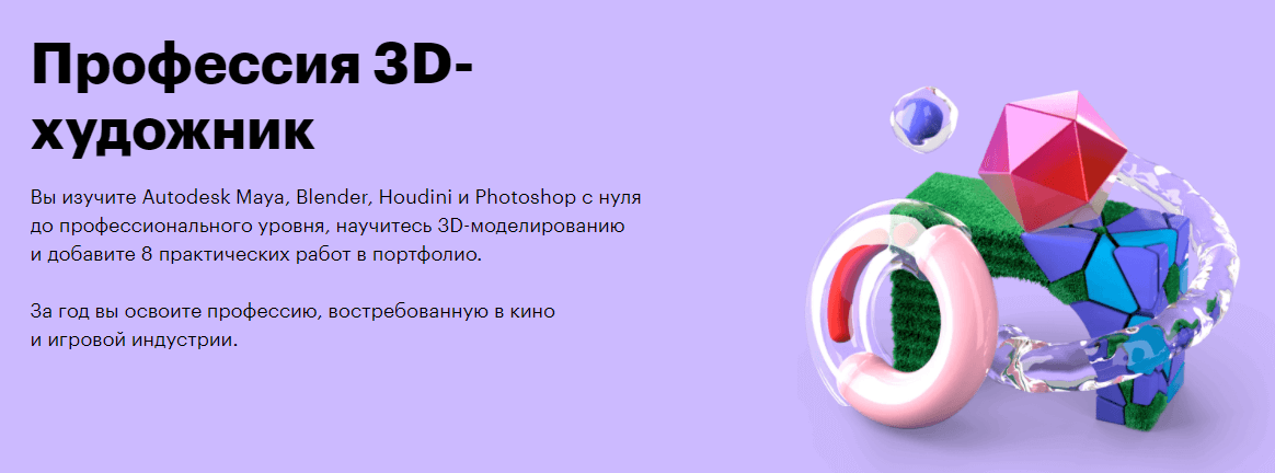 Профессия 3D-художник