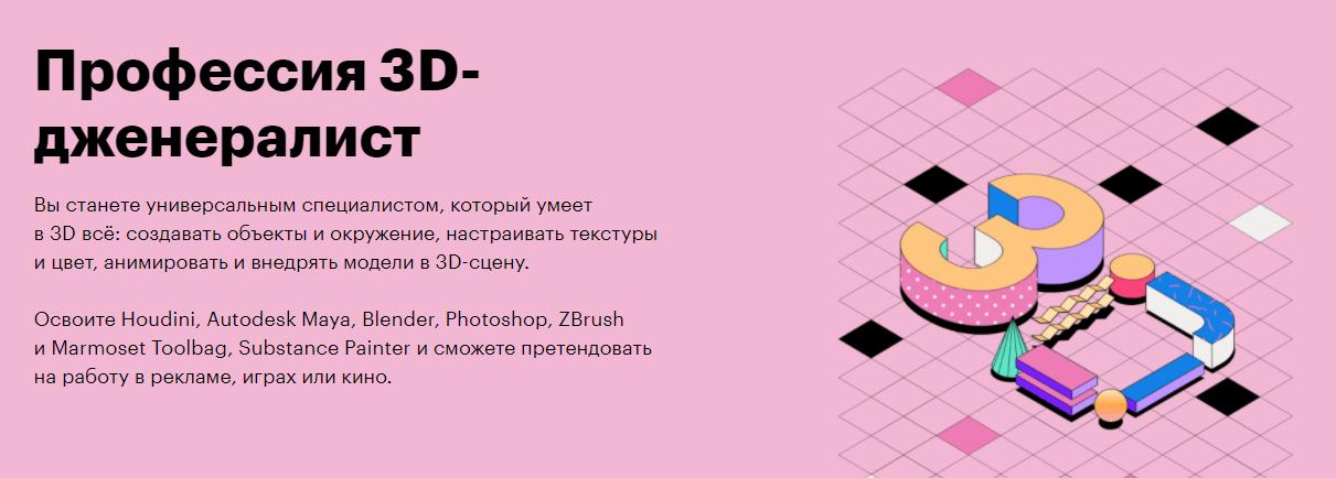 Профессия 3D-дженералист
