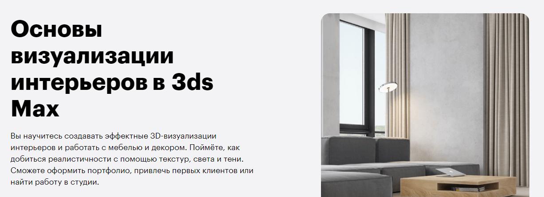 Основы визуализации интерьеров в 3ds Max