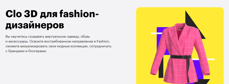 Clo 3D для fashion-дизайнеров