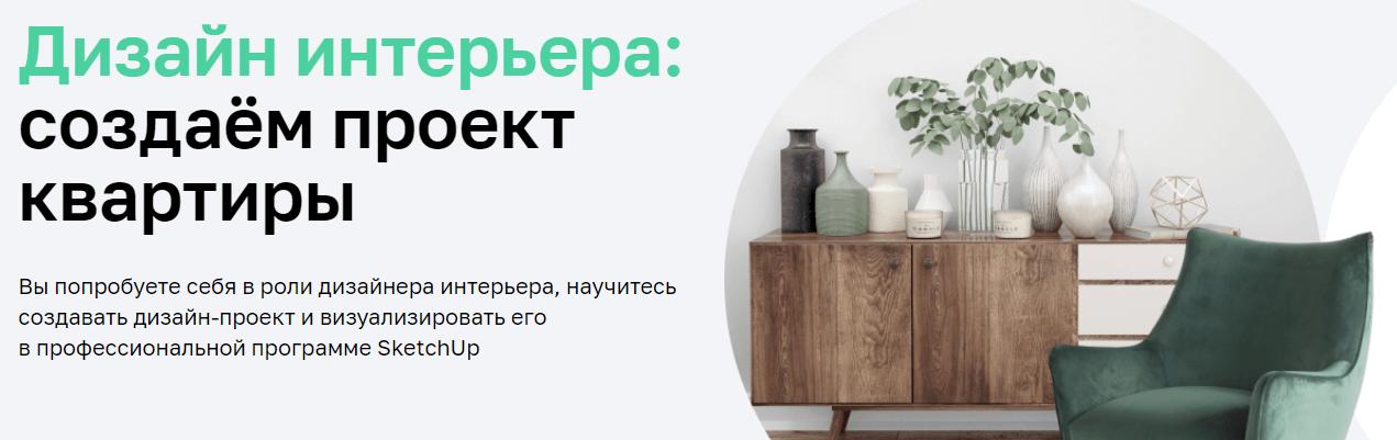 Дизайн интерьера: создание проекта квартиры