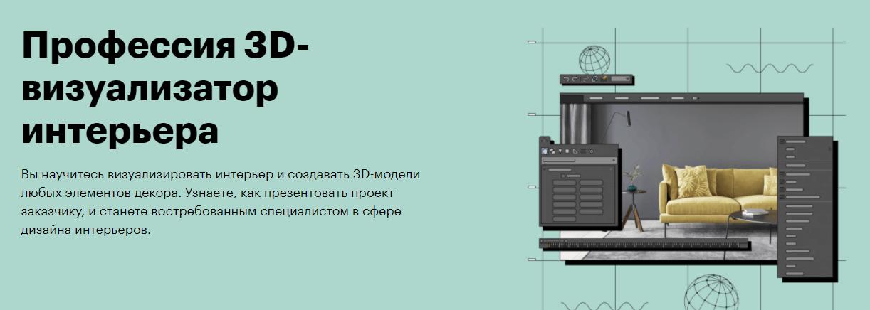 Профессия 3D-визуализатор интерьера
