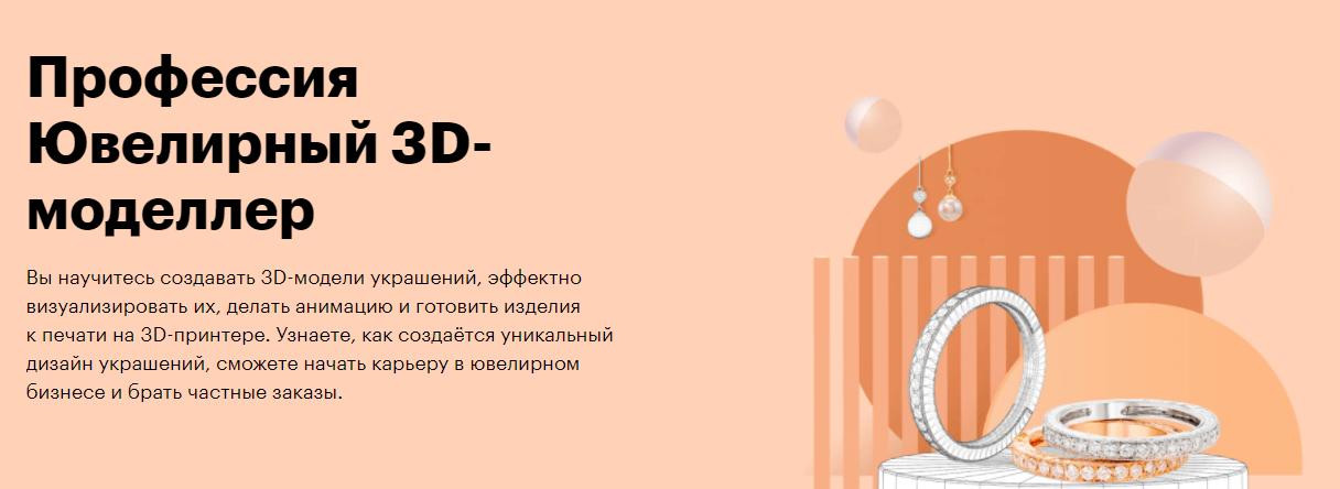 Профессия Ювелирный 3D-моделлер