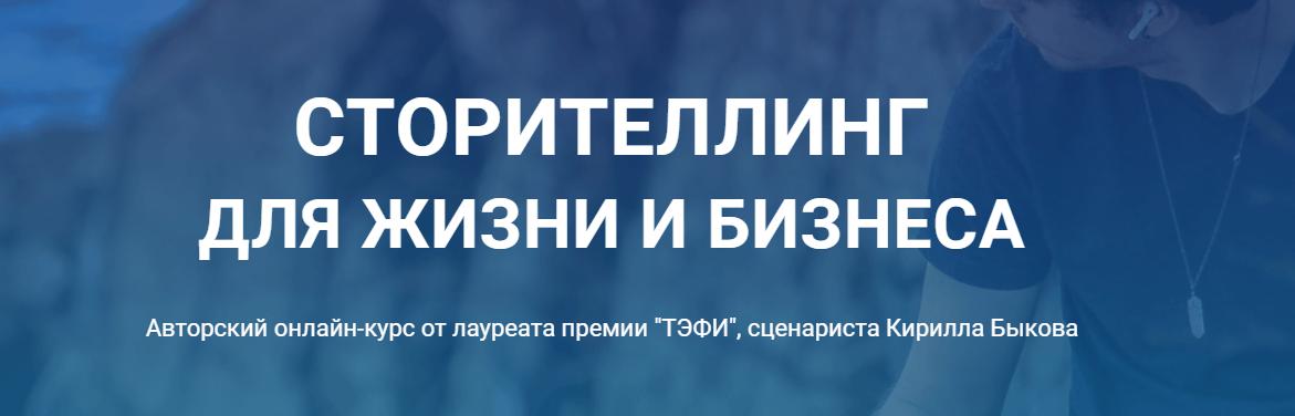 Авторский онлайн-курс «Сторителлинг для жизни и бизнеса» от Кирилла Быкова
