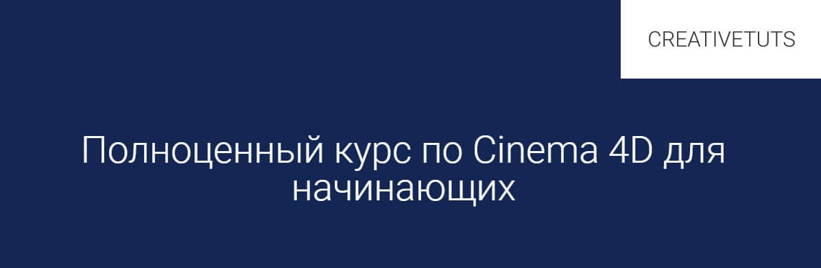 Полноценный курс по Cinema 4D для начинающих