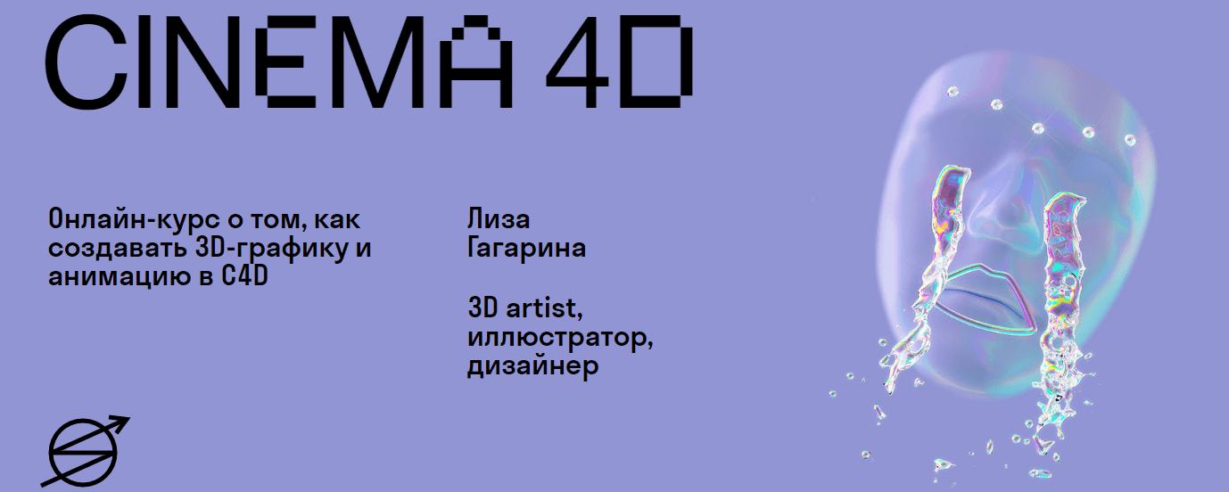 Cinema 4D — онлайн-курс о том, как создавать 3D-графику и анимацию в C4D