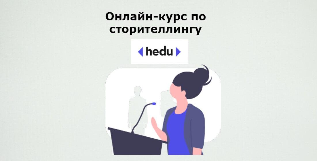 Онлайн-курс по сторителлингу от Hedu